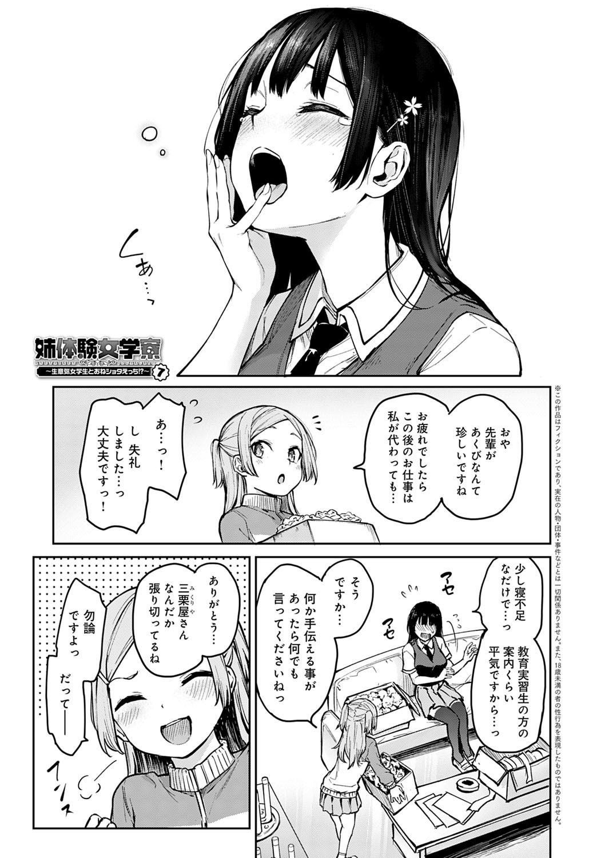 Ane Taiken Jogakuryou 1-10 155