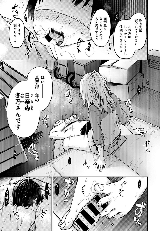 Ane Taiken Jogakuryou 1-10 159