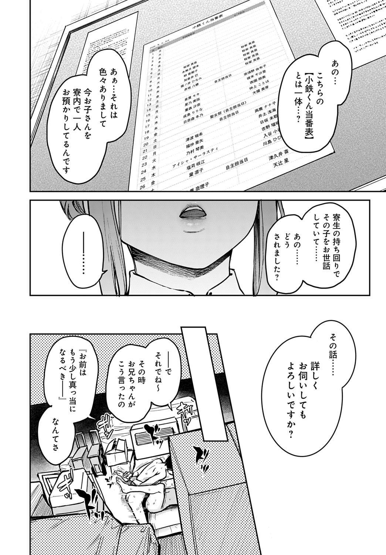 Ane Taiken Jogakuryou 1-10 168
