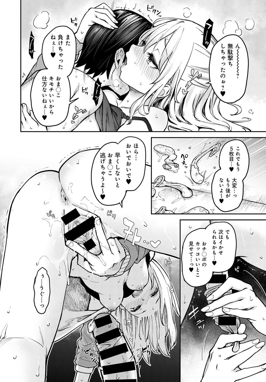 Ane Taiken Jogakuryou 1-10 170