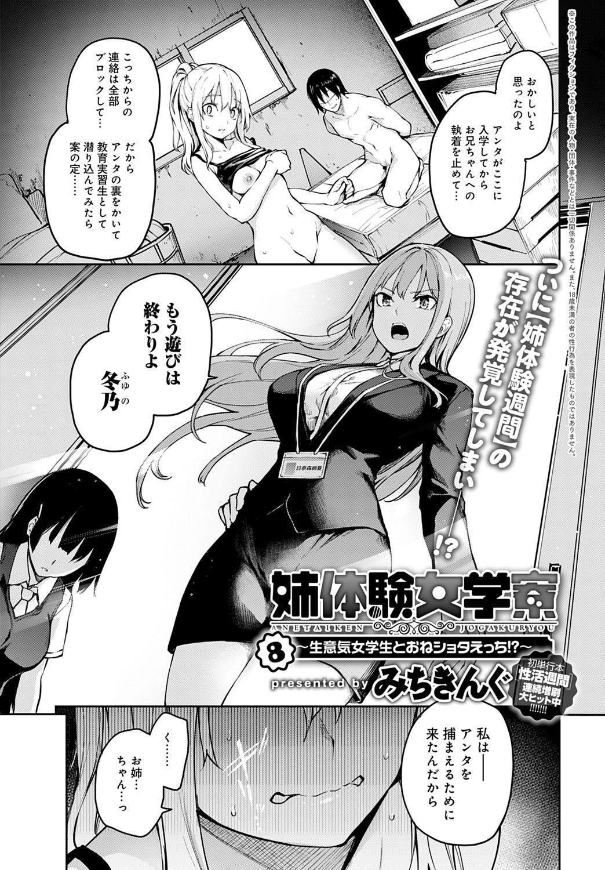 Ane Taiken Jogakuryou 1-10 179