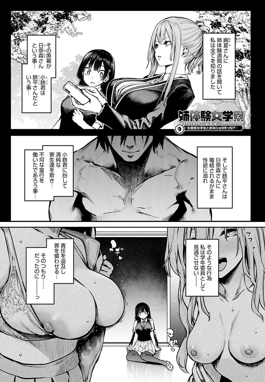 Ane Taiken Jogakuryou 1-10 193
