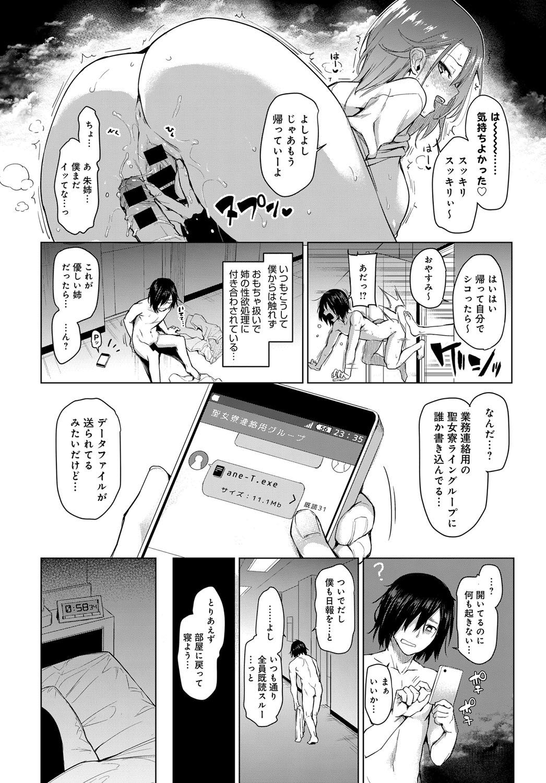 Ane Taiken Jogakuryou 1-10 7