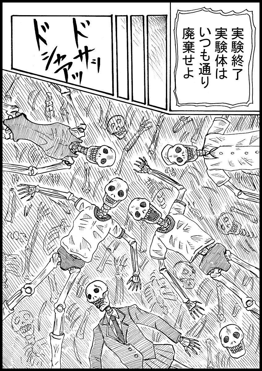 Haritsuke JK, Youkai Su! 9