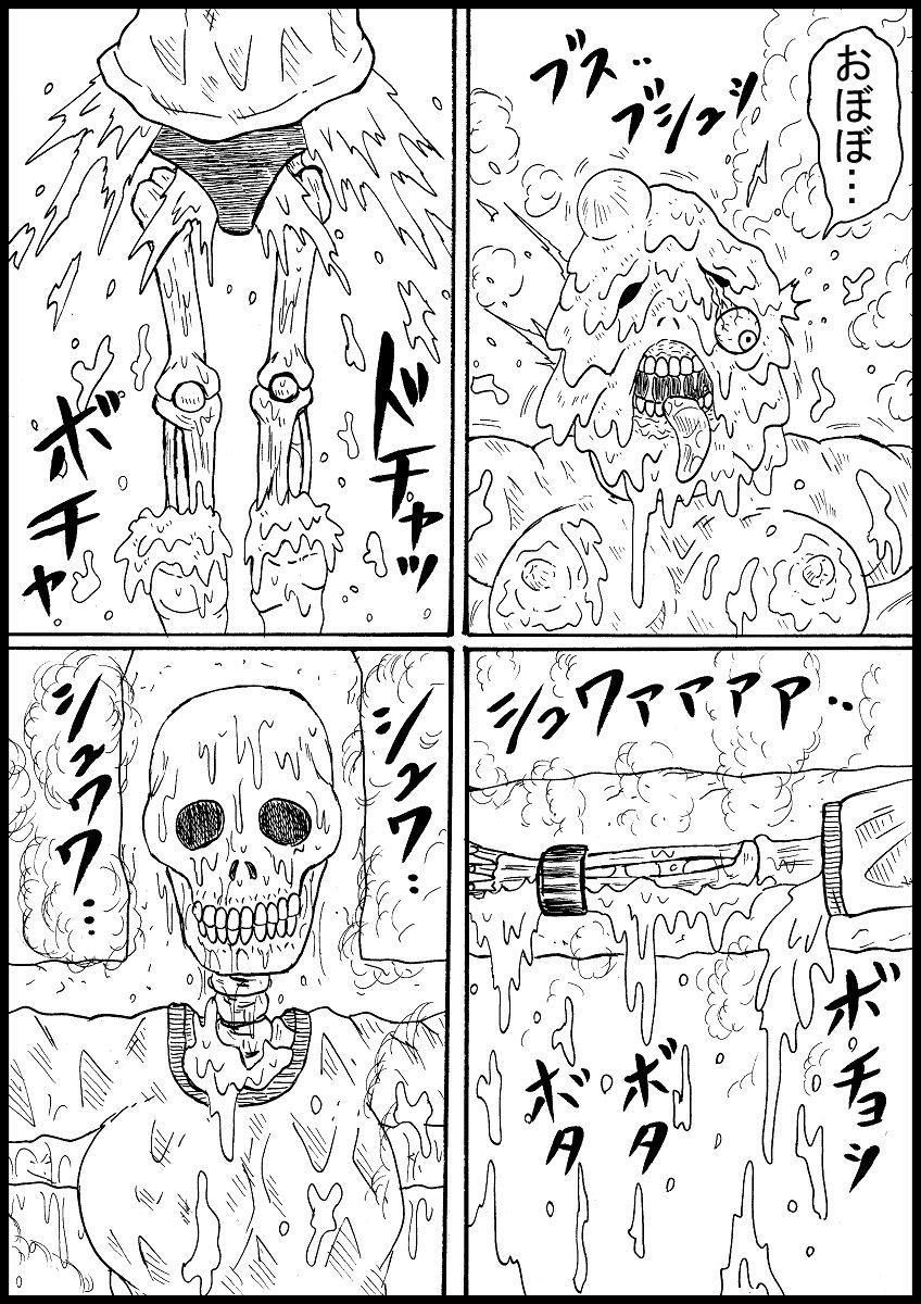 Haritsuke JK, Youkai Su! 7