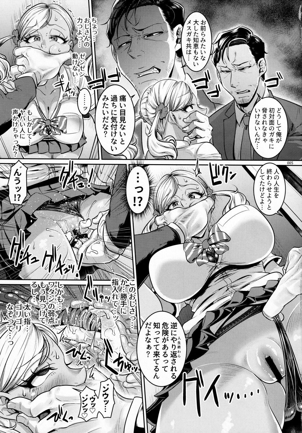 Yonaoshi ojisan VS chikan enzai gurogyaru JK 3