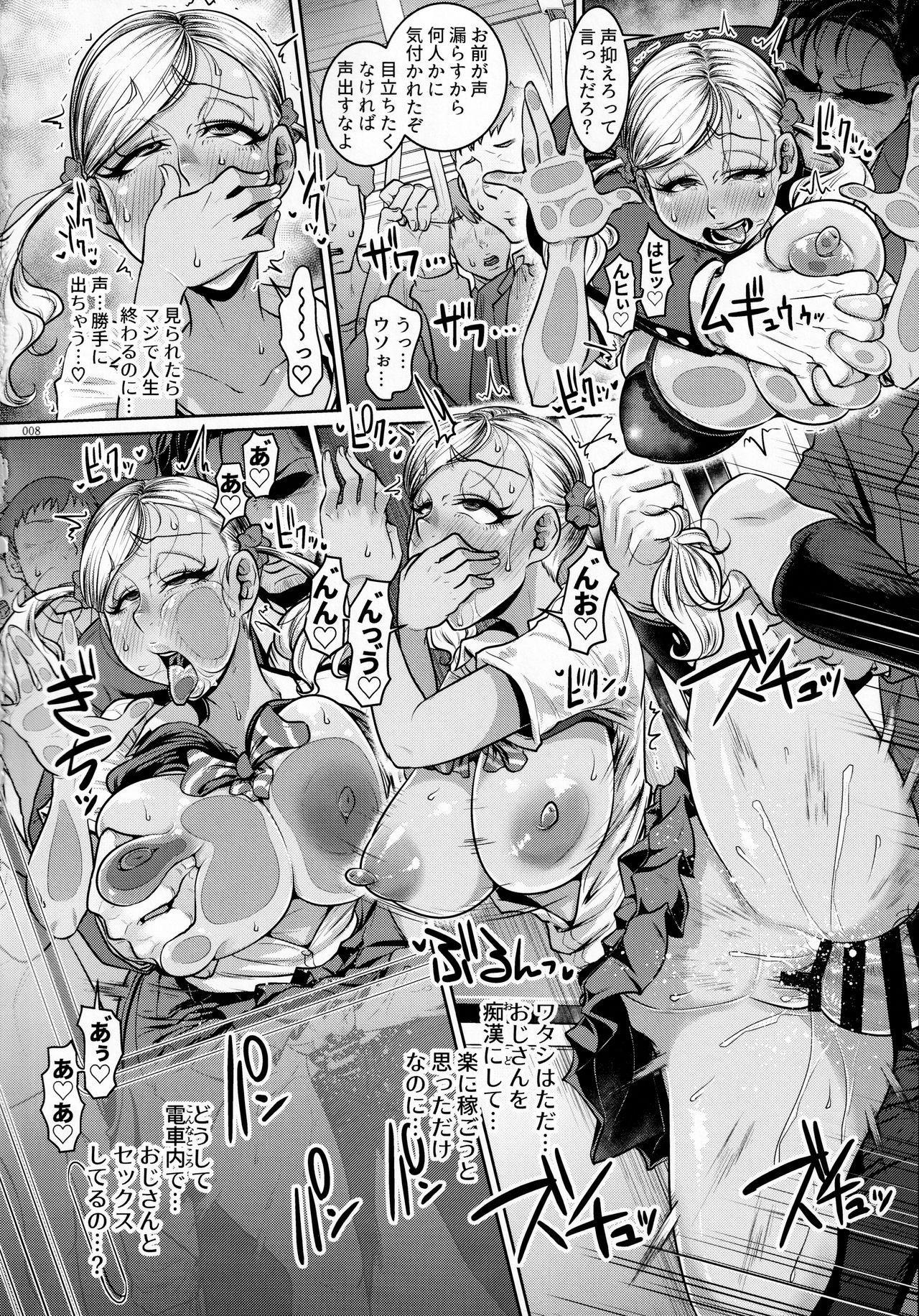 Yonaoshi ojisan VS chikan enzai gurogyaru JK 6