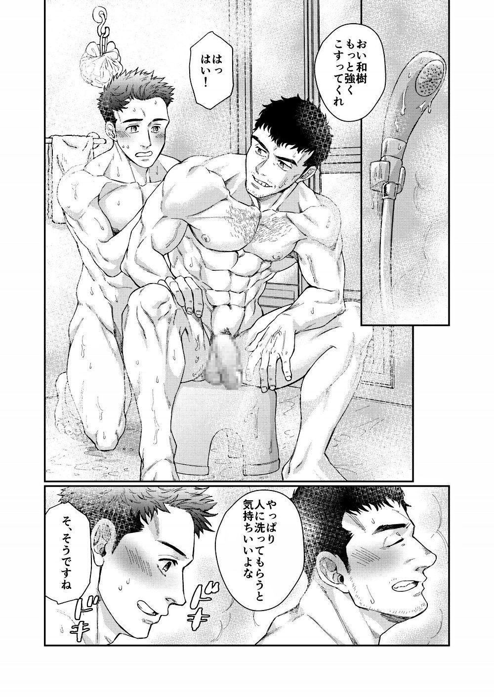 Kamishimo o nuide hitotsu bureikō 11