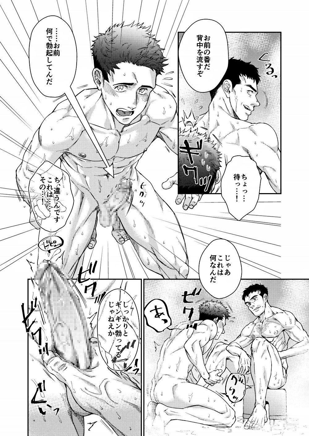 Kamishimo o nuide hitotsu bureikō 13