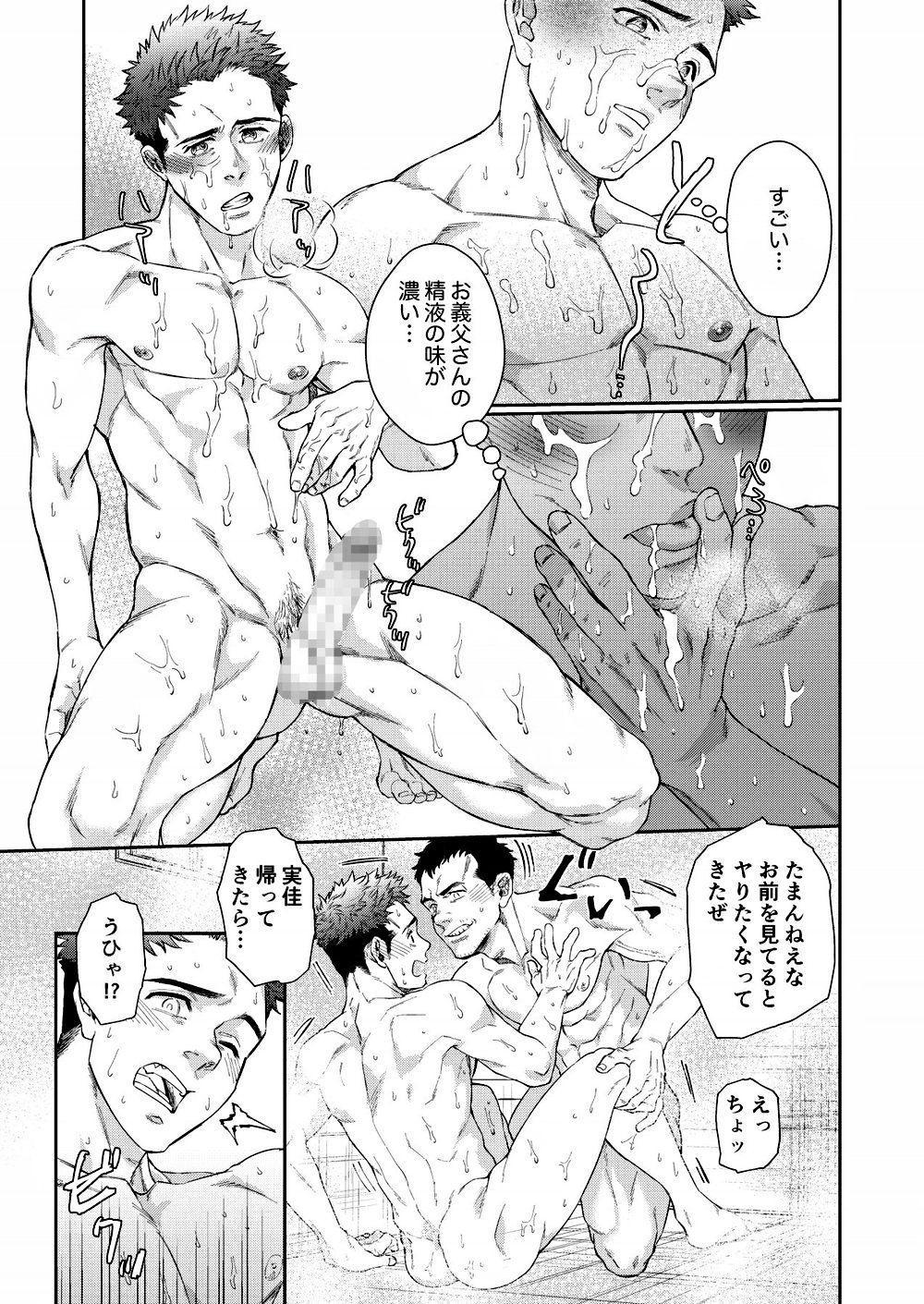 Kamishimo o nuide hitotsu bureikō 18