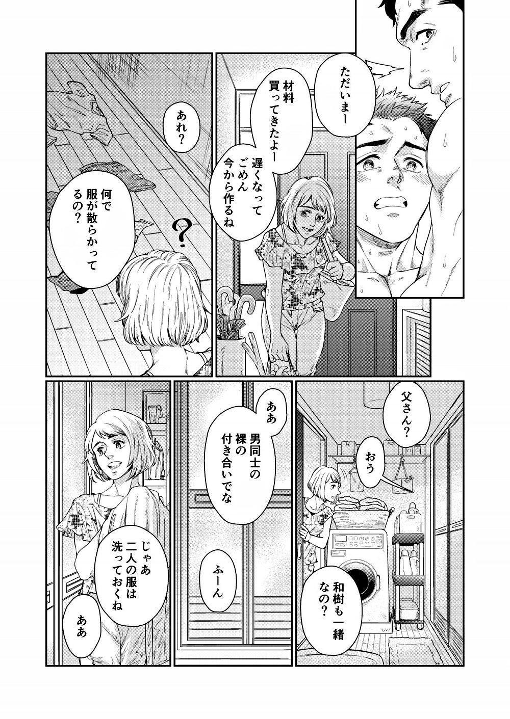 Kamishimo o nuide hitotsu bureikō 20