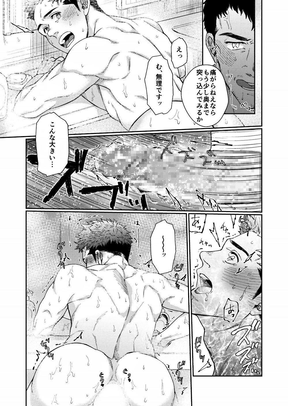 Kamishimo o nuide hitotsu bureikō 24
