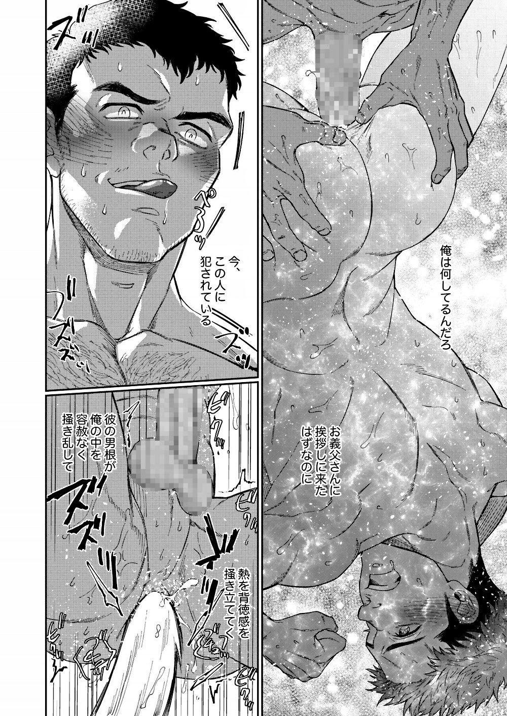 Kamishimo o nuide hitotsu bureikō 27