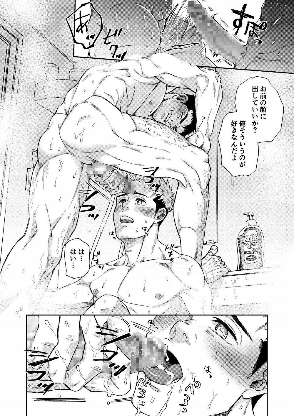 Kamishimo o nuide hitotsu bureikō 30