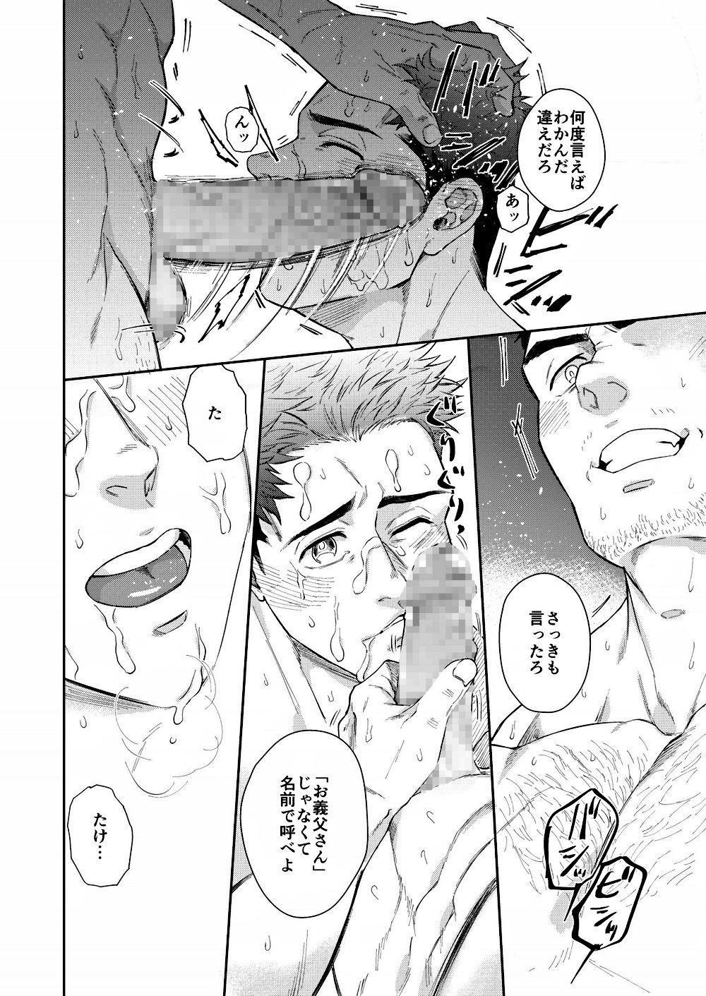 Kamishimo o nuide hitotsu bureikō 33