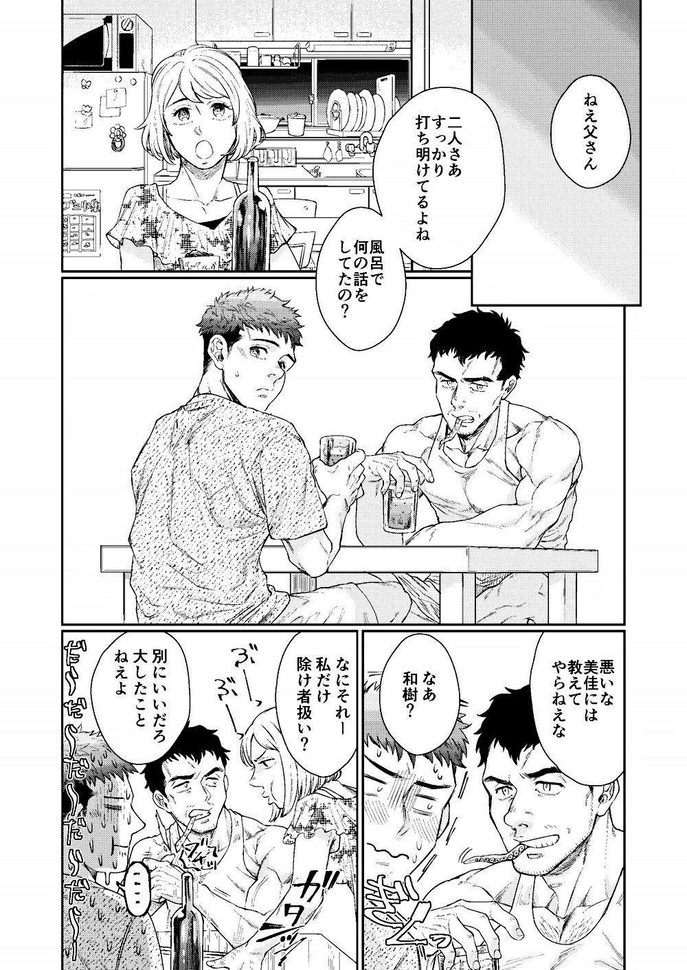 Kamishimo o nuide hitotsu bureikō 35