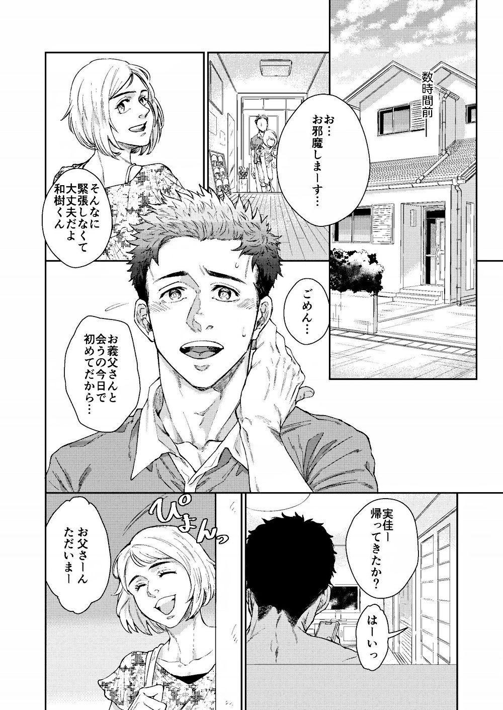 Kamishimo o nuide hitotsu bureikō 3