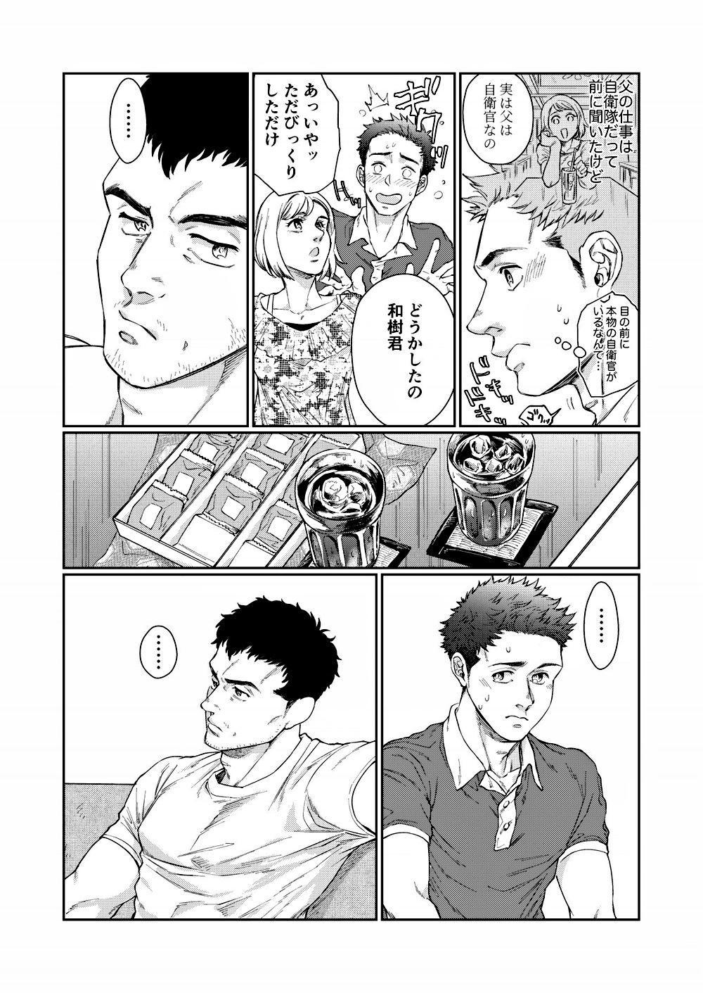 Kamishimo o nuide hitotsu bureikō 5