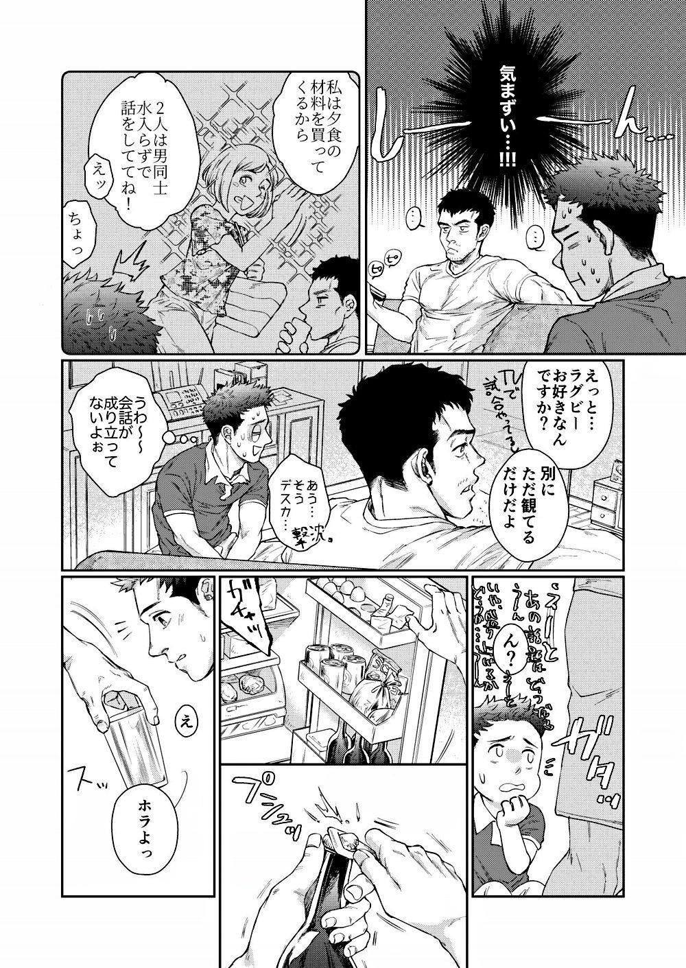 Kamishimo o nuide hitotsu bureikō 6