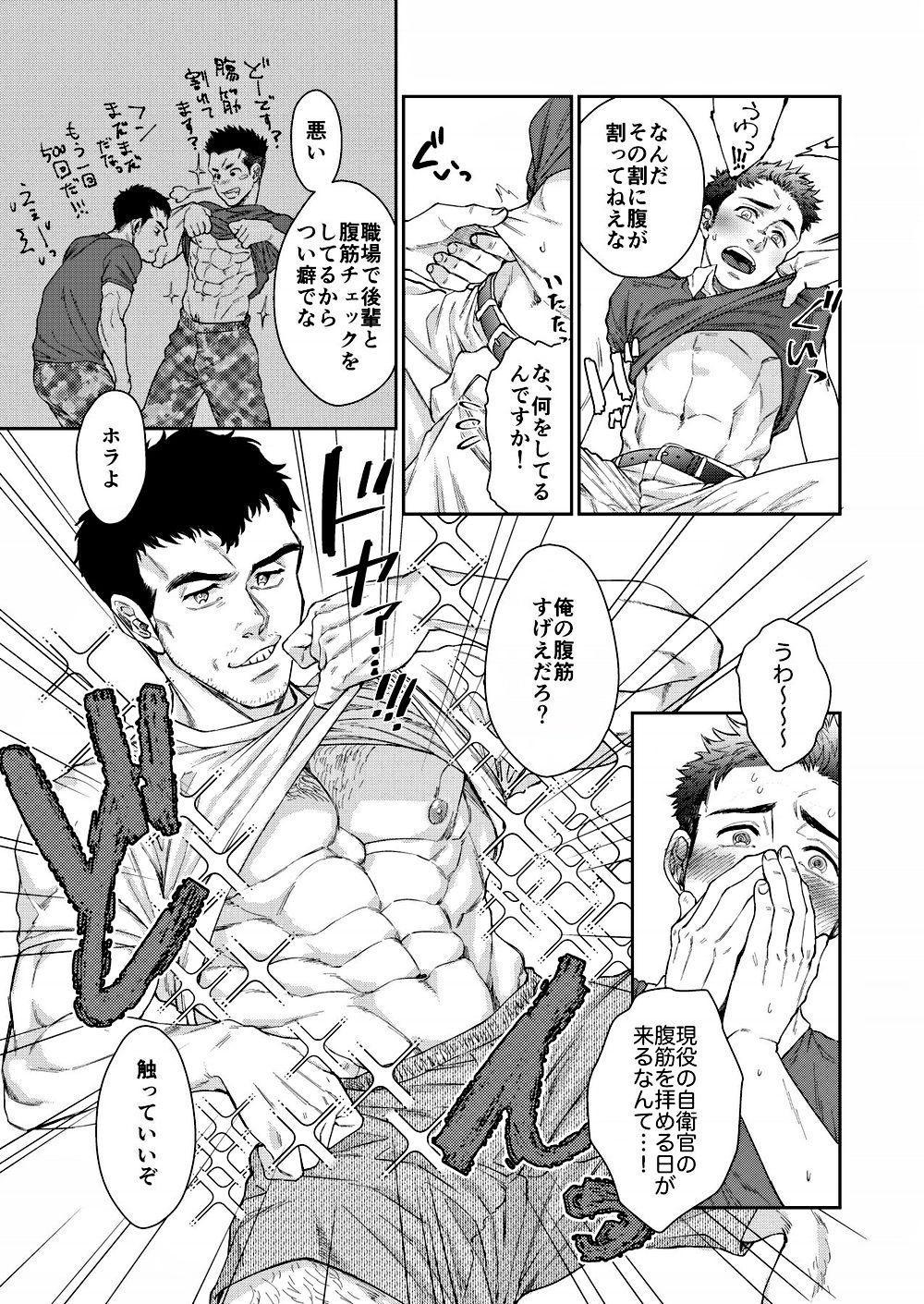 Kamishimo o nuide hitotsu bureikō 8