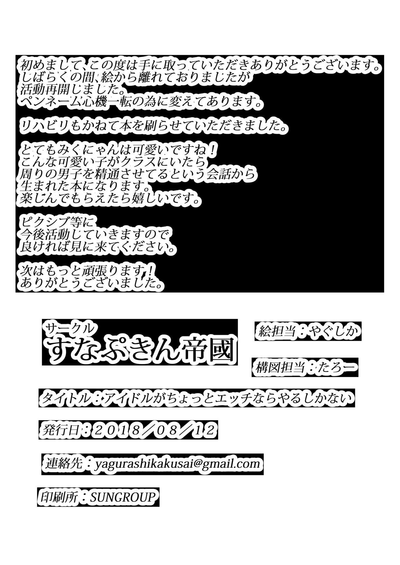 Idol ga Chotto Ecchi nara Yarushikana 13