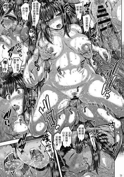 Cinderella no Onsen Ryokou Kanseiban 9