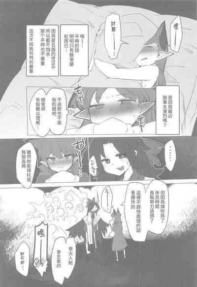 Hatsujou Orin 3
