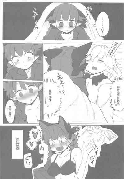 Hatsujou Orin 8