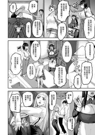 Shichinin no Mama Ch. 6 7