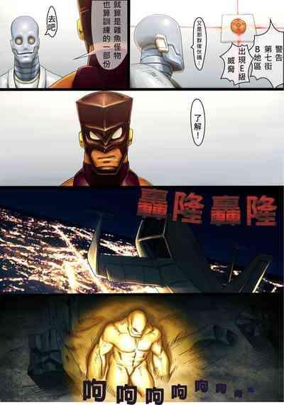 project HERO 9