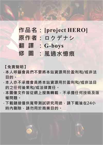 project HERO 1