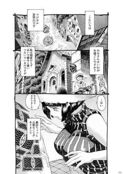 Majo wa Kekkyoku Sono Kyaku to 3 4