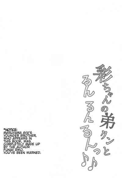 Ayakun to Runrunrun   Doing Boppin' Things With Aya-chan's Little Brother 2
