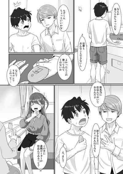 Onsen Swap Ryokou - Demo koibito wa uso de honto wa imouto!? 4