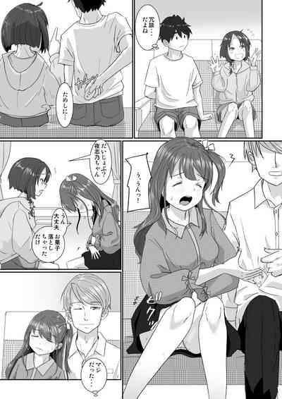 Onsen Swap Ryokou - Demo koibito wa uso de honto wa imouto!? 5