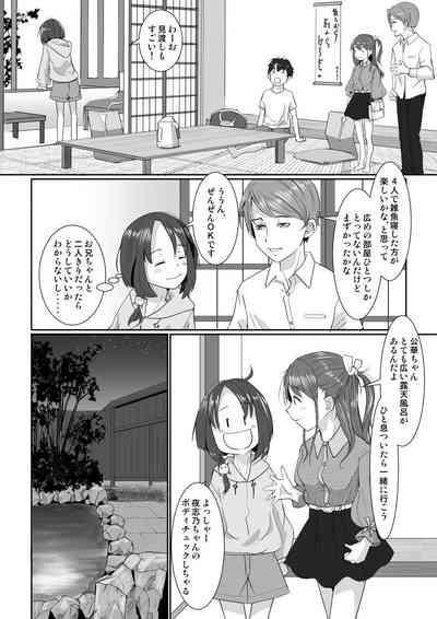 Onsen Swap Ryokou - Demo koibito wa uso de honto wa imouto!? 8