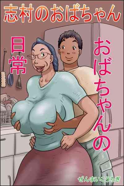 Shimura no obaoba 0
