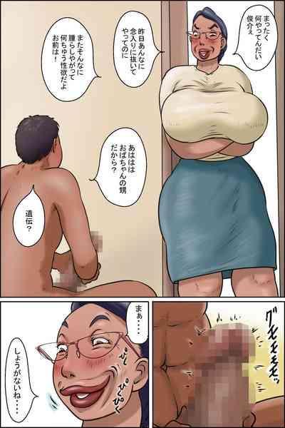 Shimura no obaoba 3