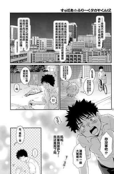 すぅぱあ☆ふり~くタカヤくん!2(Chinese) 4