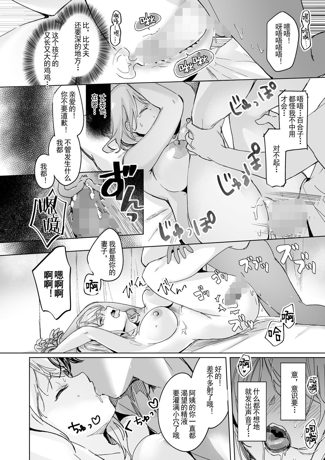 [Yakisoba Pants (Bonbi, Grand Deer)] Shōshika Taisaku de Kinjo no Kusogaki ni Netora Reru Tsuma   Wife Cuckolding By a Neighborhood Brat as a Measure Against the Declining Birthrate[Chinese]【不可视汉化】 18