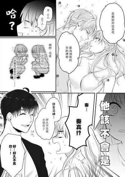 Ano Ni~Tsu no kenka, kyo no kokuhaku   昨日的争吵 今日的告白 3