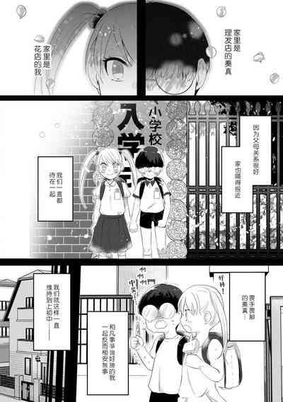 Ano Ni~Tsu no kenka, kyo no kokuhaku   昨日的争吵 今日的告白 5