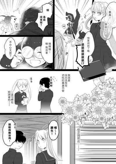 Ano Ni~Tsu no kenka, kyo no kokuhaku   昨日的争吵 今日的告白 6