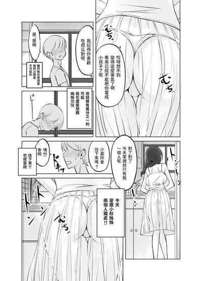Itoko no Onee-chan to Boku no Amaama Seikatsu 5