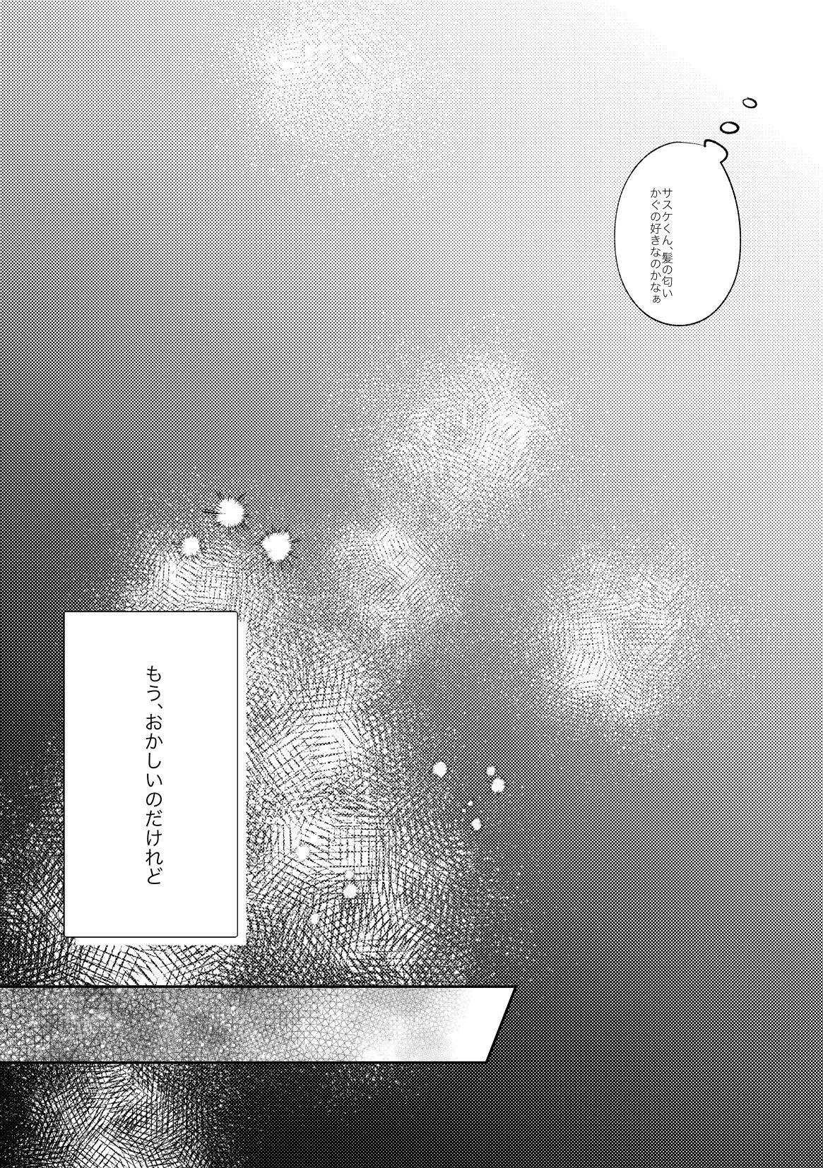 Kizuato wa Pinku ni Tokeru 29