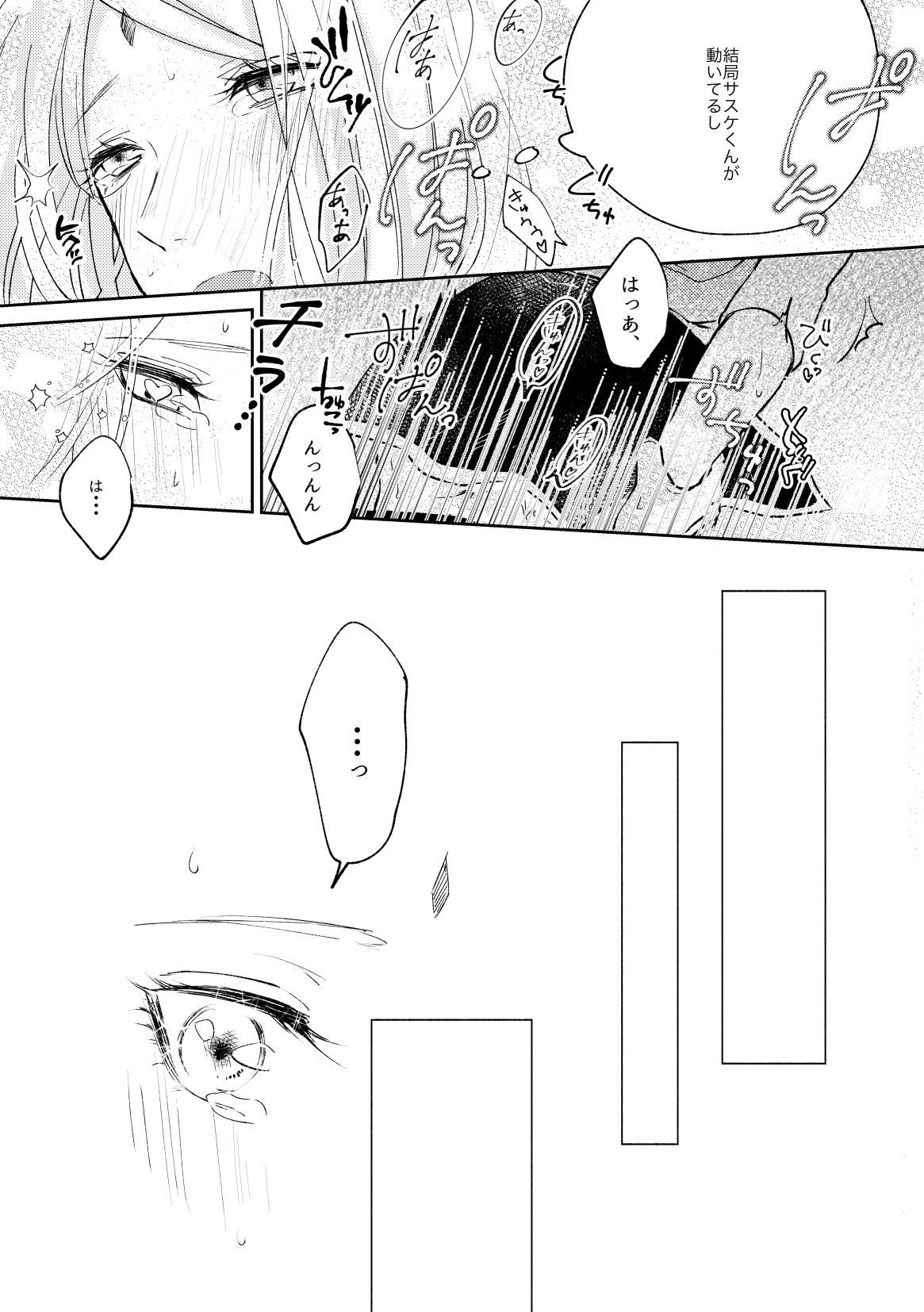 Kizuato wa Pinku ni Tokeru 33