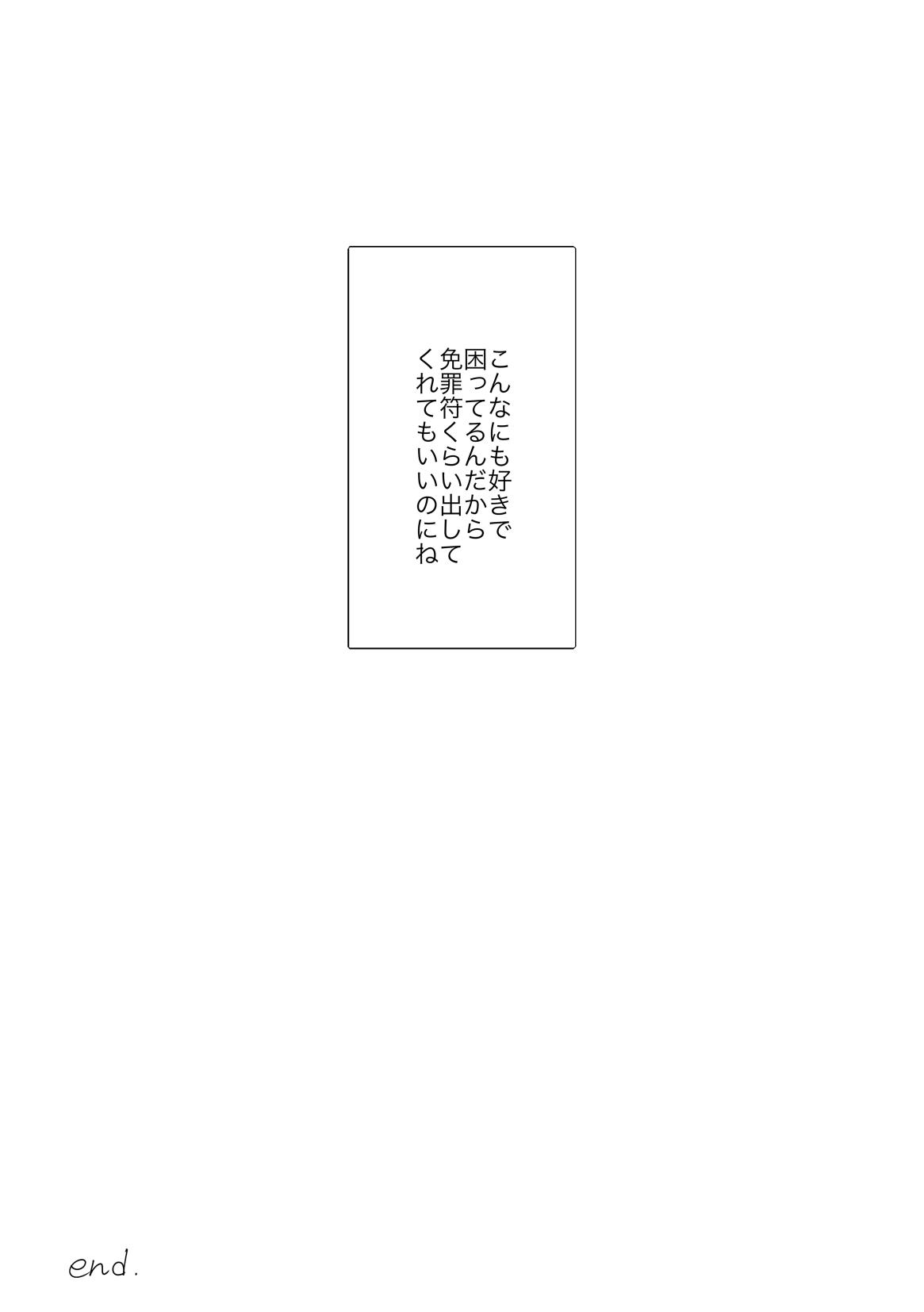 Kizuato wa Pinku ni Tokeru 35