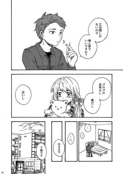 29-ji no Koibito 1