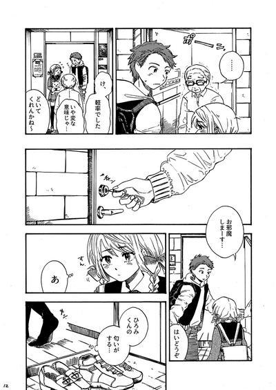 29-ji no Koibito 3