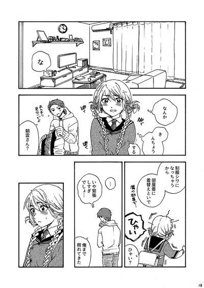 29-ji no Koibito 4